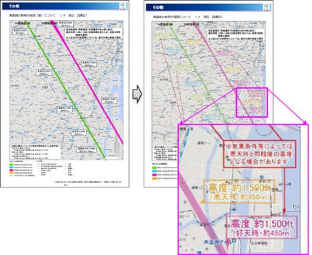 新飛行経路図に「悪天時」と「好天時」の違い