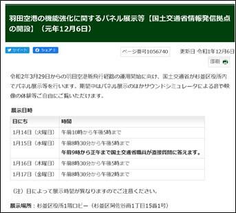 羽田空港の機能強化に関するパネル展示等【国土交通省情報発信拠点の開設】