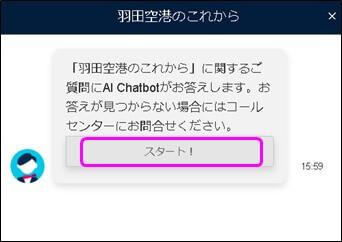 AI Chatbot画面が立ち上がる