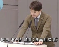 原田あきら議員(共産党)