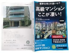 SUUMO「不動産会社ガイド」