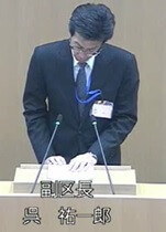 呉裕一郎 副区長