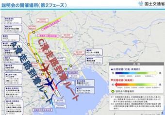 羽田空港機能強化に係る第3回協議会以降の取組