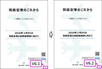 こっそり改訂(v6.1⇒v6.2)