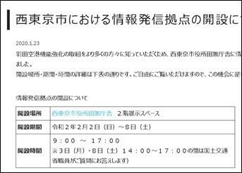 西東京市_情報発信拠点