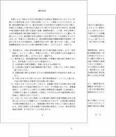 東京国際空港航空機騒音調停申請事件_調停条項 2020年1月31日