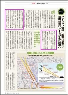 発売の週刊ダイヤモンド(2月29日号)