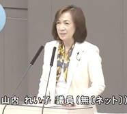 山内れい子議員(無所属(生活者ネット))