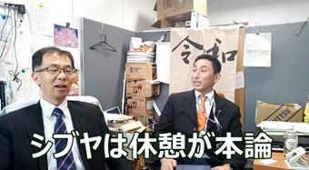 渋谷区議会は休憩が本論
