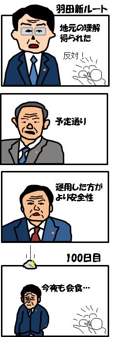 100日後に死ぬワニ(羽田新ルート版)