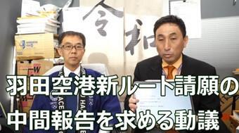 須田議員(無所属)からの動議