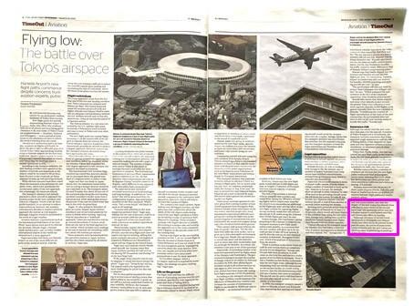 「低空飛行:東京の空域を巡る戦い」(ジャパンタイムズ)見開き
