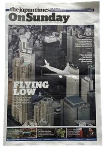 「低空飛行:東京の空域を巡る戦い」(ジャパンタイムズ)1面