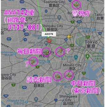 ANA742便 (釧路発、B737-881)