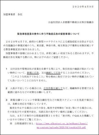 緊急事態宣言の発令に伴う不動産広告の留意事項