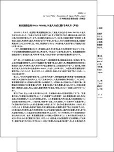 東京国際空港 RNAV RWY16L/R 進入方式に関する考え方 (声明)