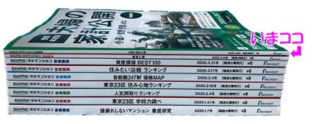 SUUMO首都圏版4月28日号