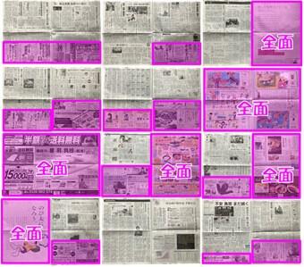 朝日新聞の全面広告が多すぎる