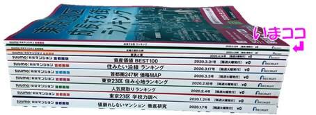 SUUMO首都圏版5月12日号