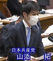 山添 拓 参議院議員