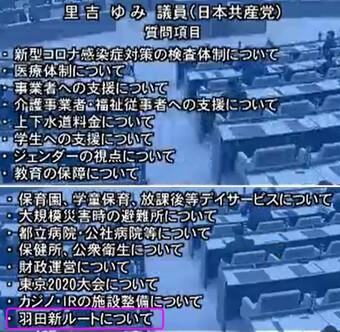質問項目の一番最後に「羽田新ルートについて」