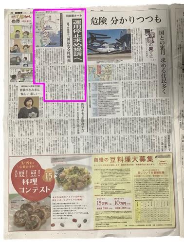 羽田新ルート 運用停止求め提訴へ