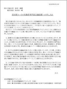羽田新ルートの有識者専門家会議設置への申し入れ