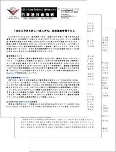 羽田(東京国際空港)の新しい進入方式」追加運航情報その2