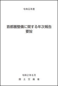 令和2年版「首都圏白書」(令和元年度首都圏整備に関する年次報告)