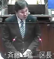 斉藤猛 江戸川区長