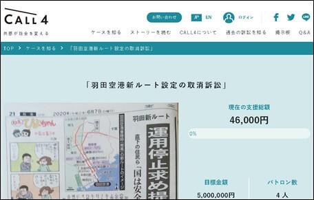 クラウドファンディング(羽田空港新ルート設定の取消訴訟)