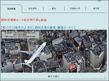 羽田空港新ルート設定取り消し訴訟(基礎情報)