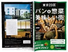 「SUUMO新築マンション首都圏版」7月21日号