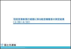 羽田空港新飛行経路に係る航空機騒音の測定結果 (3/29~4/30)