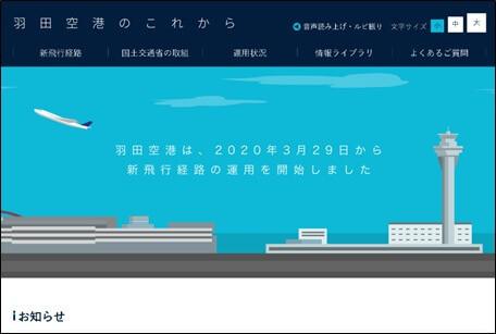 「羽田空港のこれから」ホームページをリニューアル