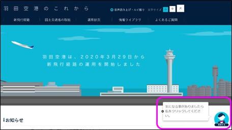 国交省がAI Chatbo