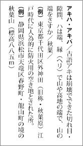 秋葉原/あぶない地名