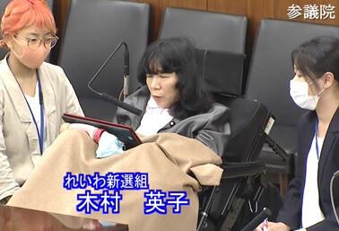 木村英子 参議院議員(れいわ新選組)