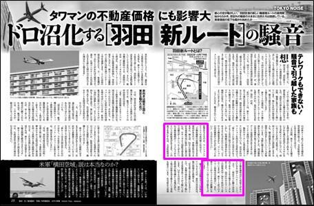 ドロ沼化する「羽田新ルート」の騒音