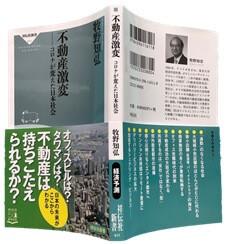 不動産激変 コロナが変えた日本社会