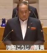 池田こうじ議員(自民)