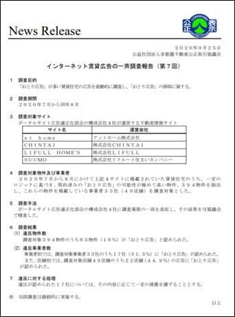 インターネット賃貸広告の一斉調査報告(第7回)