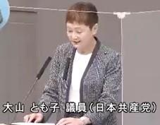 大山とも子議員(共産)