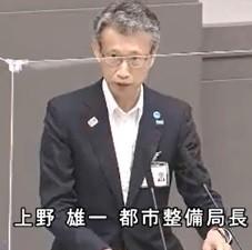 上野雄一 都市整備局長