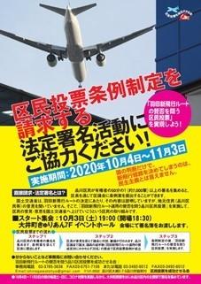 羽田新ルートの是非を問う住民投票条例、署名開始