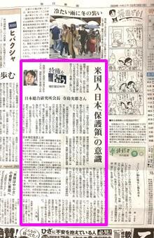 日本総合研究所会長の寺島実郎氏のコメント