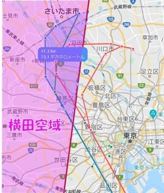羽田新ルートが 横田空域を 通過するエリア