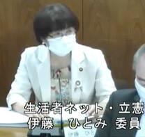 伊藤ひとみ議員(生活者ネット・立民)