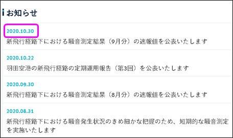 羽田空港のこれから_お知らせ