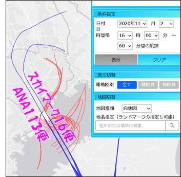 羽田空港飛行コース